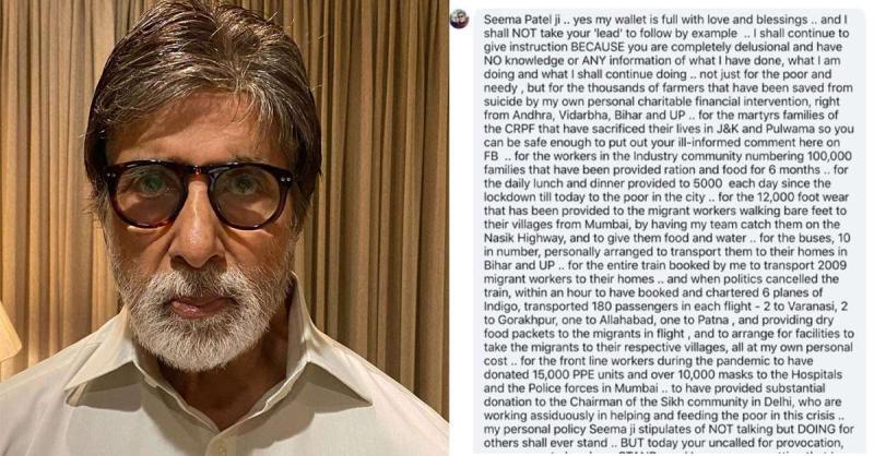 अमिताभ बच्चन को ट्रोल करते हुए महिला ने पूछा-दौलत दान क्यों नहीं करते, बिग बी ने ऐसे की बोलती बंद