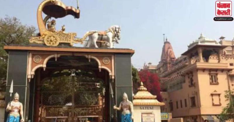अयोध्या में राम मंदिर निर्माण का रास्ता साफ होने के बाद, अब मथुरा में कृष्ण जन्मभूमि ट्रस्ट स्थापित, जल्द शुरू होगा राष्ट्रव्यापी आंदोलन