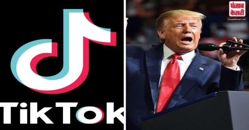 ट्रम्प ने चीन को दिया झटका, US में Tik Tok की कंपनी से लेन-देन पर लगा प्रतिबंध