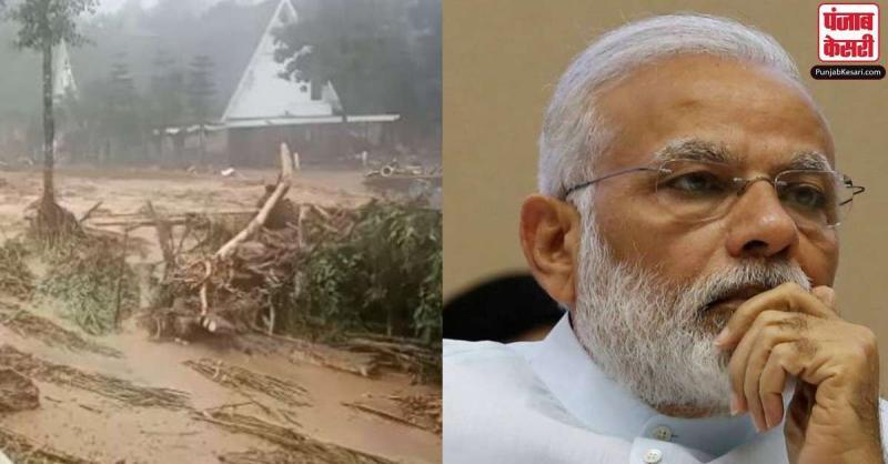 केरल के इडुक्की जिले हुए भूस्खलन में जान गवाने वाले लोगों के प्रति PM मोदी ने ट्वीट कर जताया दुख