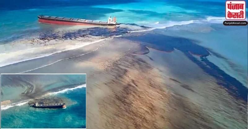 4,000 टन ईंधन लदे जहाज में दरारे पड़ने से रिसाव, मॉरीशस की 13 लाख की आबादी पर मंडराया खतरा