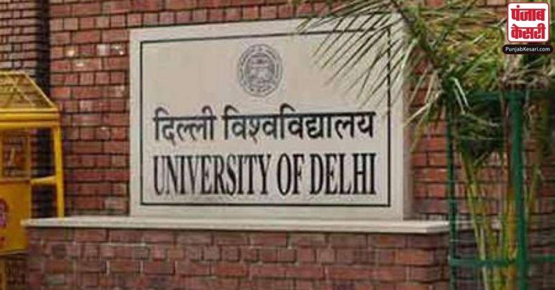DU से पढ़ाई पूरी कर चुके छात्रों को मिलेगी डिजिटल डिग्री, यूनिवर्सिटी ने शुरू किया ऑनलाइन पोर्टल