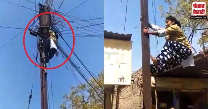 यह महिला बिना सीढ़ी के बिजली के खंभों पर सरपट चढ़कर जोड़ती है टूटे तार, वीडियो हो रहा वायरल