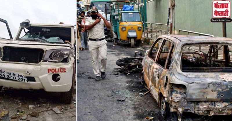 बेंगलुरु हिंसा को लेकर भाजपा का आरोप - कांग्रेस दंगाइयों के खिलाफ 'मुखर' नहीं है