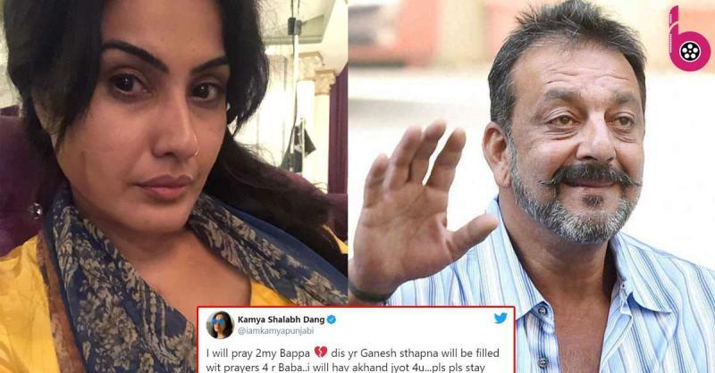 संजय दत्त की बीमारी की खबर सुन टीवी एक्ट्रेस काम्या पंजाबी हुई भावुक,बोली-जलाऊंगी अखंड ज्योत