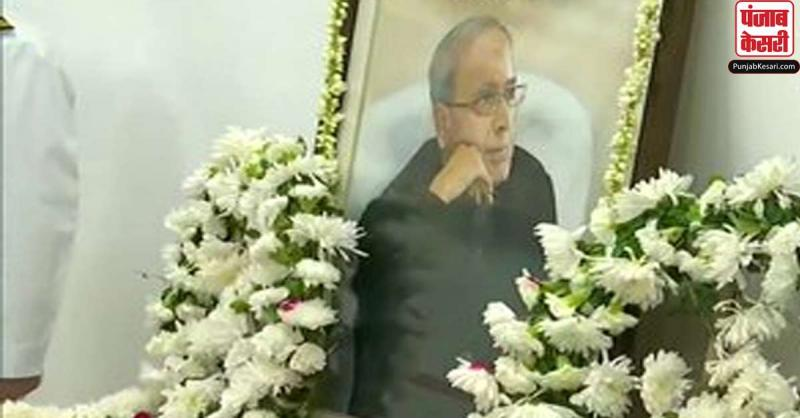 पूर्व राष्ट्रपति प्रणब मुखर्जी का पार्थिव शरीर उनके सरकारी आवास पर लाया गया,आज होगा अंतिम संस्कार