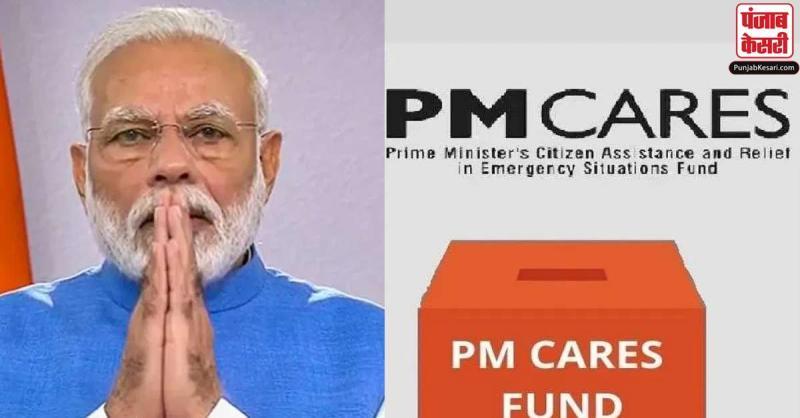 पीएम केयर्स कोष के गठन के बाद शुरूआती पांच दिनों में मिला 3076 करोड़ रूपए का दान