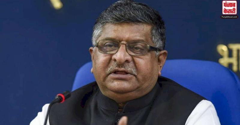 रविशंकर प्रसाद बोले- सुरक्षा, निगरानी, डेटा संबंधी चिंताओं को लेकर प्रतिबंधित किये गये 118 ऐप