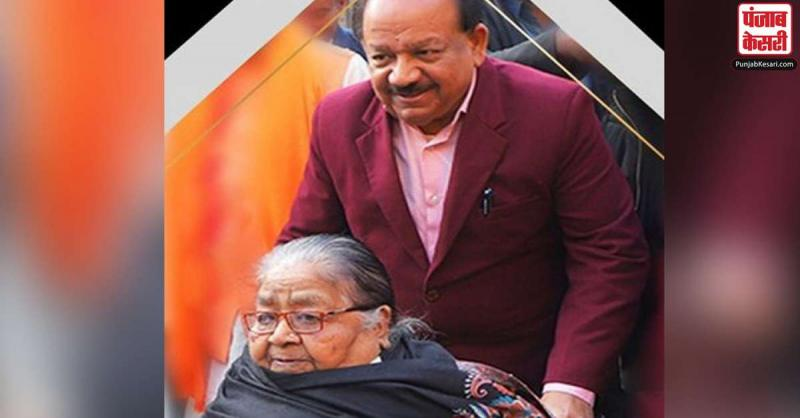केंद्रीय मंत्री हर्षवर्धन ने अपनी मां के निधन के बाद उनकी आंखें एम्स में दान कीं, ट्वीट कर दी जानकारी