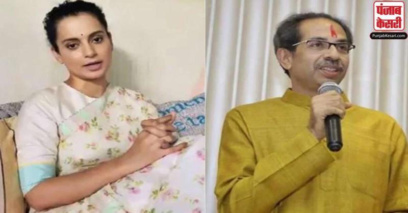 महाराष्ट्र सीएम के ''गलत भाषा' का इस्तेमाल करने के आरोप में एक्ट्रेस कंगना रनौत पर मामला दर्ज