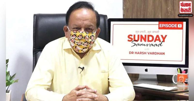 स्वास्थ्य मंत्री डॉ हर्षवर्धन ने कहा- भरोसे का संकट हुआ तो सबसे पहले मैं लगवाऊंगा टीका'