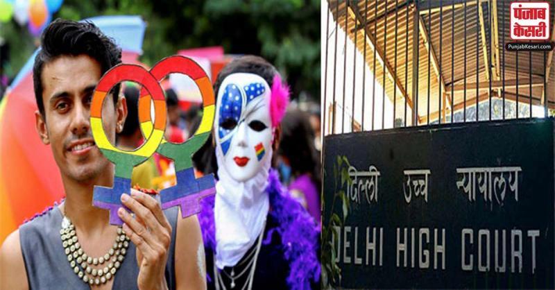 समलैंगिक विवाह की मान्यता पर केन्द्र सरकार ने दिल्ली हाई कोर्ट में दिया बड़ा बयान