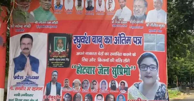 बिहार : हिंदुस्तानी अवाम मोर्चा ने रघुवंश प्रसाद के अंतिम पत्र को लेकर पटना में लगाए पोस्टर