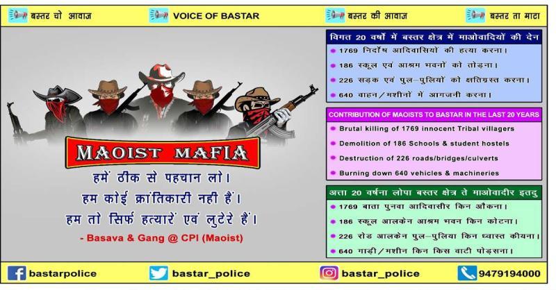 नक्सलियों के खिलाफ बस्तर पुलिस ने उग्र प्रचार अभियान की शुरुआत की, स्थानीय भाषाओं का लिया सहारा