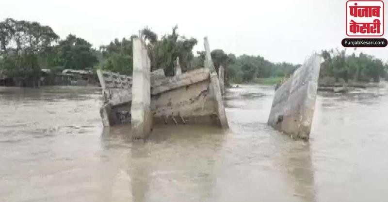 बिहार : उद्घाटन से पहले ही जमींदोज हुआ पुल, 1.42 रुपए की लागत से हुआ था निर्माण