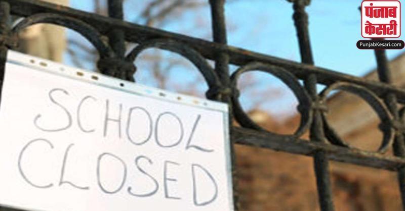 दिल्ली में 5 अक्टूबर तक सभी छात्रों के लिए बंद रहेंगे स्कूल, केजरीवाल सरकार ने जारी किया आदेश