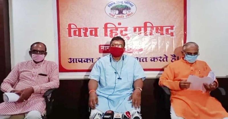 विहिप की केंद्र सरकार से मांग, हिंदुओं के धर्मांतरण के लिए विदेशी चंदे पर लगाए रोक