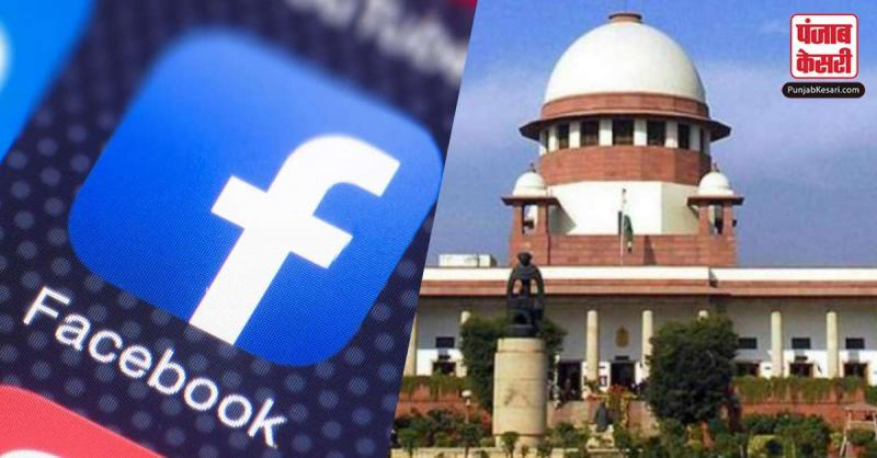 फेसबुक इंडिया ने किया SC का रुख