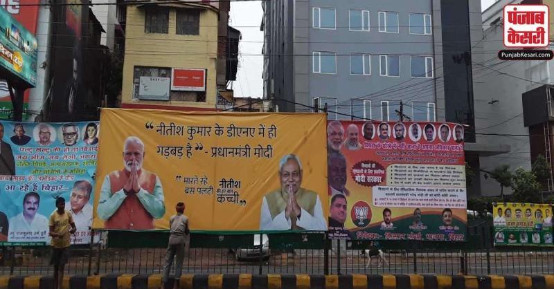विधानसभा चुनाव को लेकर पटना की सड़कों पर पोस्टर वार तेज, CM नीतीश के DNA में ही गड़बड़ है