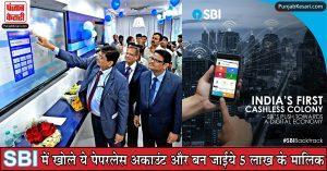 SBI Digital –स्टेट बैंक में ये खाता खुलवाएं और बन जाईये खाता खुलते ही 5 लाख रुपए के मालिक