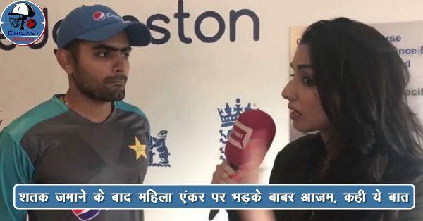 Pak vs NZ Test: पाकिस्तान की महिला एंकर की ये बात Babar Azam को लगी 'कड़वी', बोले- 'हद में रहो'