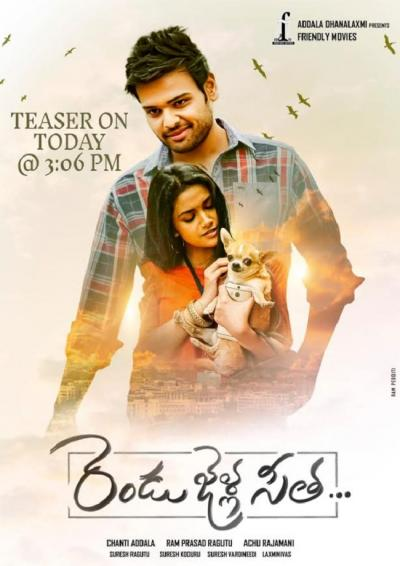 Rendu Jella Seetha full movie download