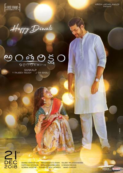Diwali Special Posters in Upcoming Telugu Films