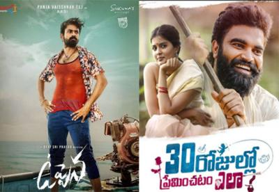 Release Problems For Movies Uppena And 30 Rojullo Preminchadam Ela |  థియేటర్స్ ఊపందుకుంటే ఆ రెండు సినిమాల విడుదల కష్టమేనా..? | Tupaki Telugu