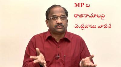 MP ల రాజీనామాలపై చంద్రబాబు వాదన
