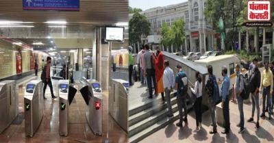 सोशल डिस्टेंसिंग और व्यवस्था बनाए रखने के लिए DMRC ने कई मेट्रो स्टेशन के एंट्री गेट किए बंद