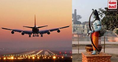 अगले साल दिसम्बर तक पूरा होगा अयोध्या अंतर्राष्ट्रीय एयरपोर्ट, मर्यादा पुरूषोत्तम श्रीराम होगा नाम