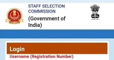 SSC एग्जाम में अपनी पसंद का परीक्षा केंद्र चुन सकेंगे परीक्षार्थी, जानिए क्या है आयोग का नया नोटिस