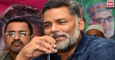 बिहार चुनाव से पहले पप्पू यादव को बड़ा झटका, राष्ट्रीय महासचिव अकबर अली सहित कई नेता राजजपा में शामिल