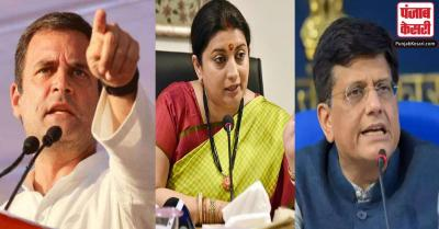 राहुल ने PM मोदी की ली 'चुटकी' तो भड़क उठे केंद्रीय मंत्री पीयूष गोयल और स्मृति ईरानी