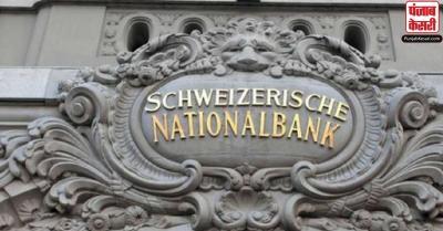 कालाधन: भारत को मिली स्विस बैंक खातों की दूसरी लिस्ट, 30 लाख से अधिक खातों की है जानकारी
