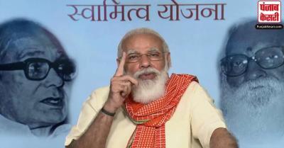 PM मोदी ने की स्वामित्व योजना की शुरुआत, बोले- गरीबों को अभाव में रखना कुछ लोगों की राजनीति का आधार रहा