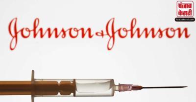 जॉनसन एंड जॉनसन ने कोरोना वैक्सीन ट्रायल को किया बंद, अभी वैक्सीन के लिए और इंतज़ार