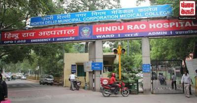 दिल्ली सरकार ने हिंदूराव अस्पताल को कोरोना वायरस अस्पतालों की सूची से हटाया, ओपीडी सेवा शुरू