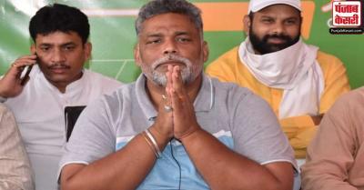 बिहार : पप्पू यादव होंगे अपने गठबंधन से मुख्यमंत्री का चेहरा ,उम्मीदवारों की लिस्ट जारी