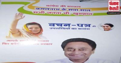 MP : कांग्रेस के वचन पत्र से गायब हुए राहुल-दिग्विजय, सवाल उठने पर पार्टी ने दी सफाई