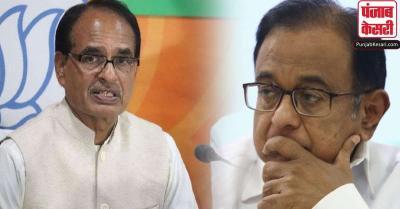 चिदंबरम के बयान पर भड़के MP के BJP नेता, CM शिवराज बोले-कांग्रेस का 'हिडन एजेंडा' आया सामने