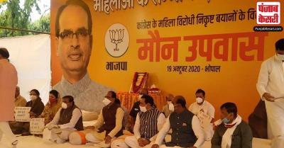 कमलनाथ के बयान पर BJP नेताओं का मौन उपवास, धरने पर बैठे CM शिवराज