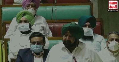 पंजाब : केन्द्र के कृषि कानून के खिलाफ CM अमरिंदर ने विधानसभा में पेश किया प्रस्ताव