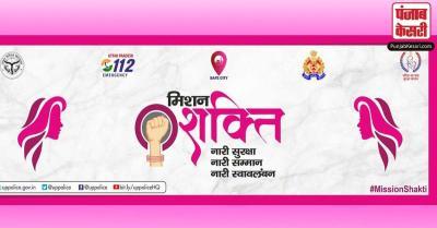उत्तर प्रदेश : मिशन शक्ति अभियान में महिलाओं को अधिकारों के प्रति किया गया जागरूक