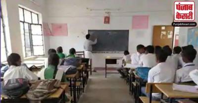 उत्तर प्रदेश के महोबा जिले में लापरवाह 135 शिक्षकों के खिलाफ बड़ी कार्यवाही