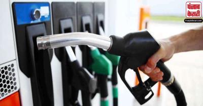 पेट्रोल और डीजल के दामों में आज नहीं हुआ कोई बदलाव, जानिए रेट