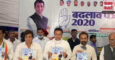 बिहार चुनाव : कांग्रेस का घोषणा पत्र जारी, किसानों की कर्ज माफी और मुफ्त बिजली का किया वादा