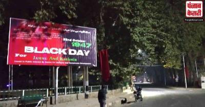 हिंसा और आतंक फैलाने में पाकिस्तान की भूमिका के विरोध में उतरा कश्मीर, कल मनाएगा 'BLACK DAY'