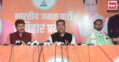 एनडीए के मुख्यमंत्री नीतीश कुमार ही होंगे : धर्मेन्द्र प्रधान