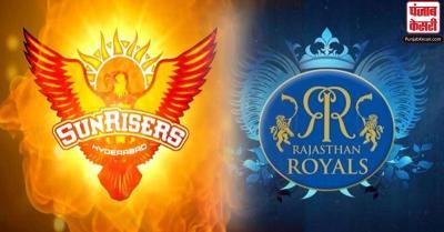 IPL -13 : राजस्थान रॉयल्स और सनराइजर्स हैदराबाद दोनों के लिए आज की जीत बेहद जरूरी, जानिए क्यों ?